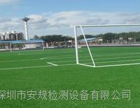 人造草坪滲水性能測定儀 深圳安規