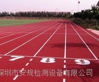 運動場塑膠跑道沖擊吸收與垂直變形試驗機 深圳安規
