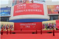 2013北京汽配展|北京汽配展览会