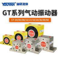氣動下料震動器 GT-04 帶PC6-01+1分消聲器, GT-06 帶PC6-01+1分消聲器