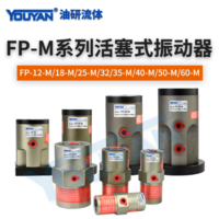 氣動振動器 FP-12-M 帶PC8-01+1分消聲器, FP-18-M 帶PC8-01+1分消聲器