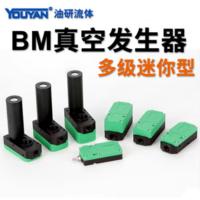 多級真空發生器 BX05-A, BX05-B, BX05-C, BX10-A, BX10-B
