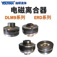 濕式多片電磁離合器 DLM9-2 花鍵, DLM9-2A 單鍵, DLM9-5 花鍵, DLM9-5A 單鍵