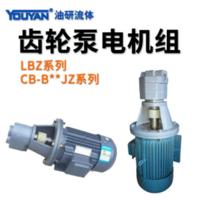 齒輪泵電機組 CB-B(2.5,4,6,10)JZ立臥式0.37KW