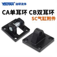 氣缸附件 (缸徑32)CA單耳環, (缸徑32)CB+PIN雙耳環, (缸徑32)CR斜耳座