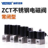 活塞式電磁閥 ZCT-06 (G1/8) AC220V, ZCT-08 (G1/4) AC220V
