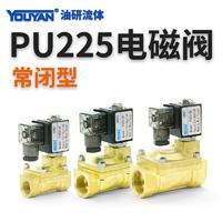電磁閥水氣閥  PU225-03 銅體(G3/8), PU225-04 銅體(G1/2)