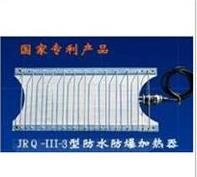 JRQ-III-3 型(防水防爆)溫控加熱器 JRQ-III-3 型