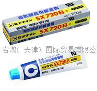 日本施敏打硬無溶接著劑SX720B系列 AX-217彈性接著劑用于電氣部品