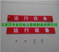 運行設備標識牌 運行設備