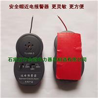 安全帽近電報警器 YJ-AM-3