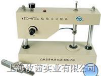 SYD-0754 粘結力試驗器