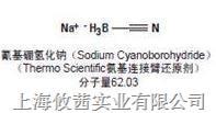 氨基連接臂還原劑(氰基硼氫化鈉) 熱電