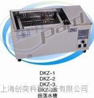 DKZ-1/DKZ-2恒溫振蕩水槽上海一恒