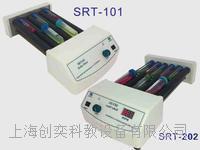 SRT-202滾軸混合器(數顯)其林貝爾