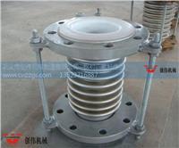 波紋補償器-四氟 F4補償器 四氟波紋補償器