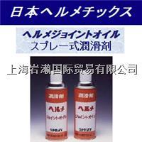NEOBOND噴霧式潤滑劑ヘルメジョイントオイル