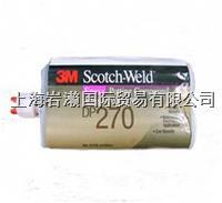 住友3M DP270環氧樹脂膠  DP270