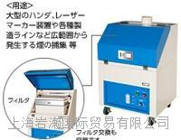コトヒラ工業株式會社_小型集塵機_KSC-T01 KSC-T01