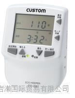 kk-custom株式會社カスタム_簡易電力計_EC-04 EC-04