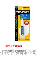 日本東亞合成TOAGOSEI,接著劑#30523 #30523