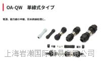 防水型絕緣帽-單線式 OA-QW30SE