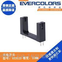 深圳廠家紅外線槽型光電開關 XC2020