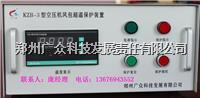 储气罐超温保护装置