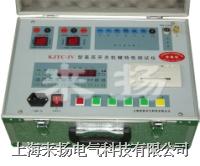 高压开关机械动特性测试仪 KJTC-IV