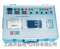 高压开关测试仪 GKC-E