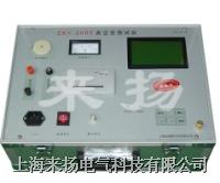 真空度測試儀-來揚 ZKY-2000