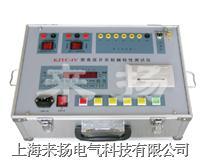 高壓開關機械特性測試儀 KJTC-IV/GKC-E