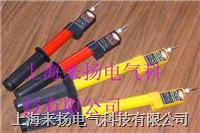 高壓驗電器SL  SL 系列