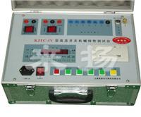 短路器机械特性测试仪 KJTC-IV