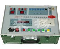 高压短路器机械特性测试仪 KJTC-IV