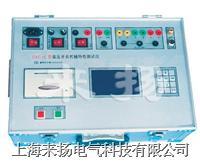 高壓開關動特性測量儀 KJTC-IV