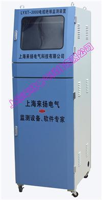 高壓電纜在線監測系統 LYXT-3000
