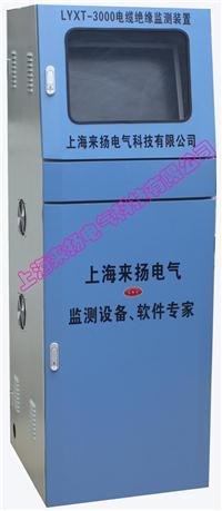 配電在線監測系統 LYXT-3000