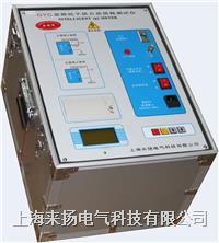 抗干擾介質損耗測量儀 LYJS6000