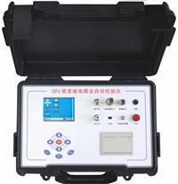 密度繼電器效驗儀 LYMD