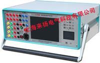 微機繼電器校驗儀 LY係列