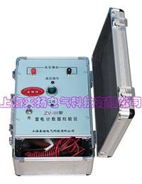 雷電計數器校正裝置 ZV-III係列