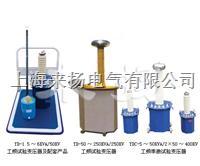 交直流试验变压器 LYYD-350KV