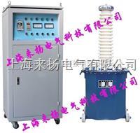 交直流高压发生器 LYYD-400KV