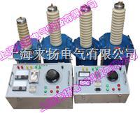 交直流試驗變壓器 LYYD-30KVA/150KV