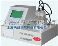 變壓器油微量水分測定儀 LYWS-8