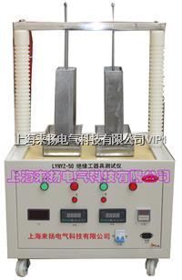 絕緣工器具測試儀 LYNYZ-50