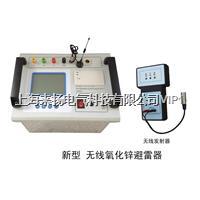 無線氧化鋅避雷器分析儀 LYYHX6000