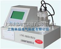 變壓器油微水分析儀 LYWS-8