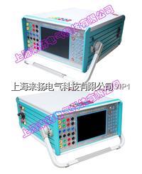 六相微機繼保校驗儀 LY808